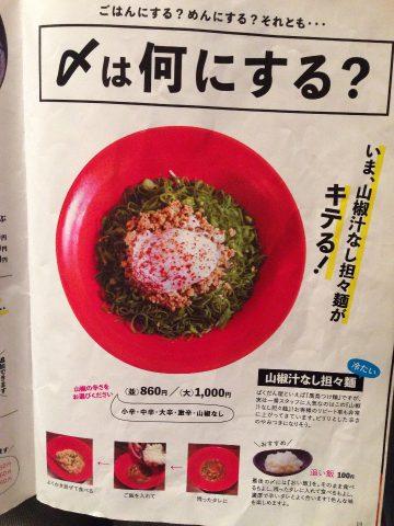 メニュー汁なし担々麺