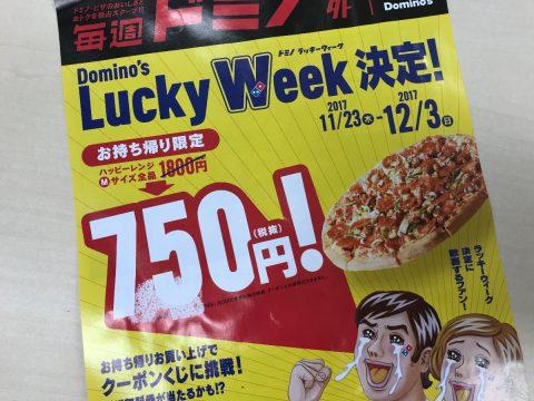 LuckyWeekは11月23日から2