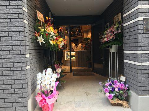 祝・開店の花