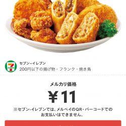 クーポンで11円