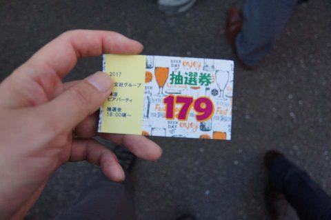 抽選番号179番