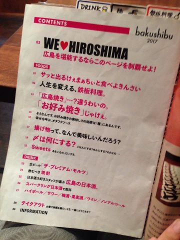 雑誌風メニュー