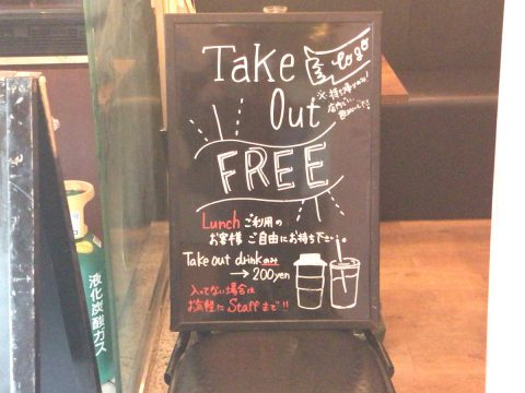 TakeOut Free ドリンク