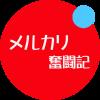 メルカリ奮闘記 デフォルトアイコン