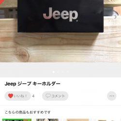 JeepのキーホルダーSoldOut