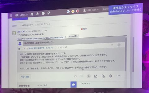 CybozuDays2019 開発者向け情報